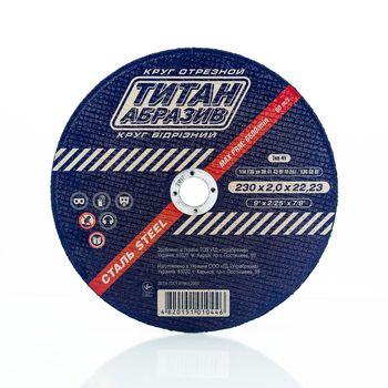 купить Диск отрезной по металлу ТитанАбразив 230x2,0x22mm в Кишинёве