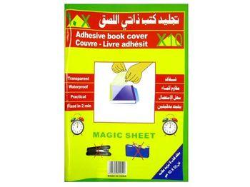 Набор обложек-листов для книг/тетрадей 50Х36cm, 10шт