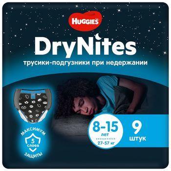 Трусики ночные при недержании Huggies DryNites BOY (8-15 лет) 9 шт