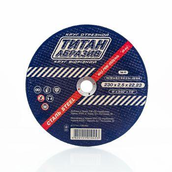 купить Диск отрезной по металлу ТитанАбразив 230x2.5x22mm в Кишинёве