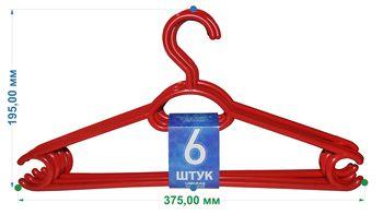 купить Вешалка-плечики красные (6шт - к-кт) стикер в Кишинёве