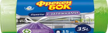 купить Пакеты для мусора с затяжкой Фрекен Бок Стандарт, 35 л, 15 шт. зеленый в Кишинёве