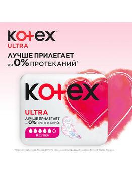 Прокладки Kotex Ultra Super, 16 шт.