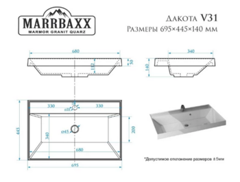 купить Умывальник Marrbaxx Dakota V031D1 Signal White в Кишинёве
