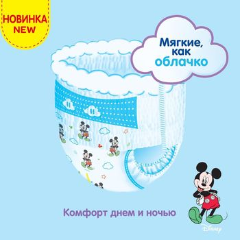 купить Трусики для мальчиков Huggies 4 (9-14 кг),  104 шт. в Кишинёве