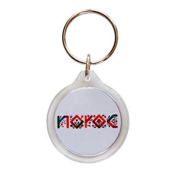 купить Брелок круглый пластиковый – NOROC в Кишинёве