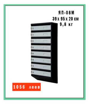 Ящик почтовый на 8 квартир (ЯП-08М)
