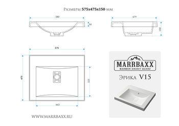 купить Мраморные раковины   Эрика V15 в Кишинёве