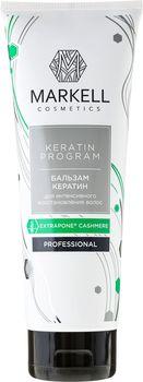 """купить Бальзам для волос """"Интенсивное восстановление"""" Markel Cosmetics Keratin Program 250мл в Кишинёве"""