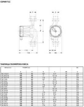 купить Насос циркуляционный TLC 25/6-130mm Lowara  ES в Кишинёве
