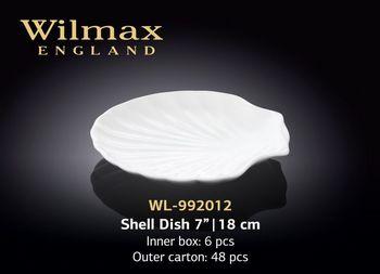 Блюдо WILMAX WL-992012 (ракушка 18 см)