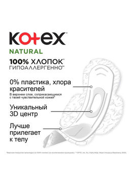 Absorbante zile critice Kotex Natural Normal, 8 buc.