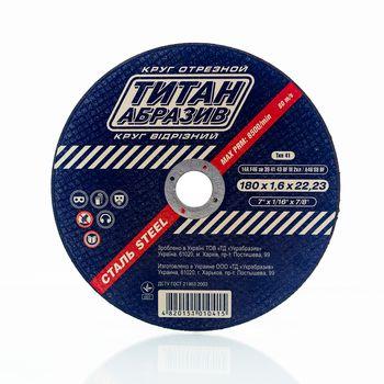 купить Диск отрезной по металлу ТитанАбразив 180x1.6 x22mm в Кишинёве
