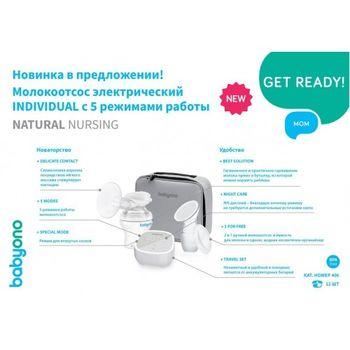 купить BabyOno молокоотсос электрический с 5 режимами работы Indiidual в Кишинёве
