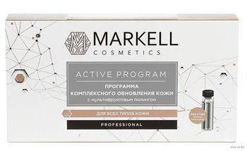 купить Программа комплексного обновления кожи с мультифруктовым пилингом, Markell Professional  7 шт*2 мл в Кишинёве
