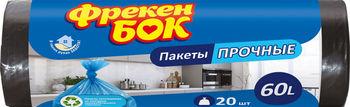 купить Пакеты для мусора Фрекен Бок, 60 L, 20 шт. черный в Кишинёве