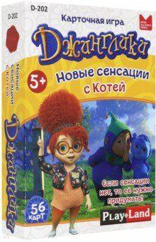 купить Play Land Настольная игра новые сенсации Джинглики в Кишинёве