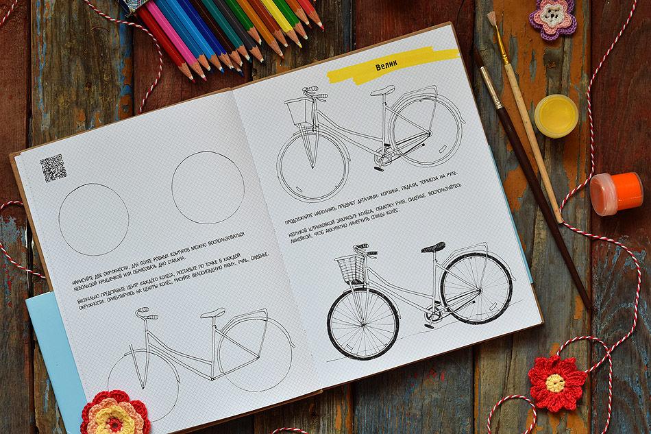 SketchBook expres curs de desen