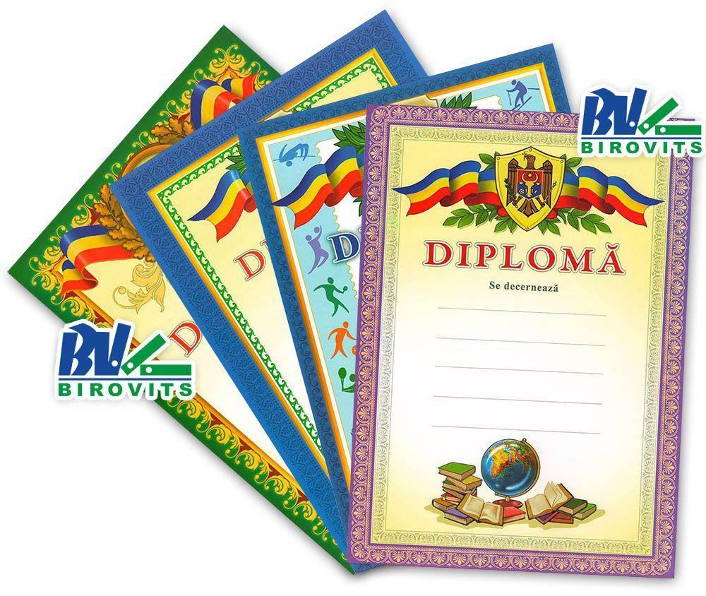 Дипломы и грамоты открытки