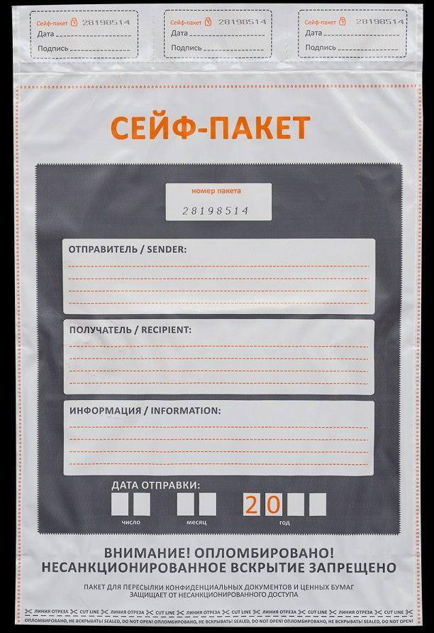 Plicuri si etichete de securitate
