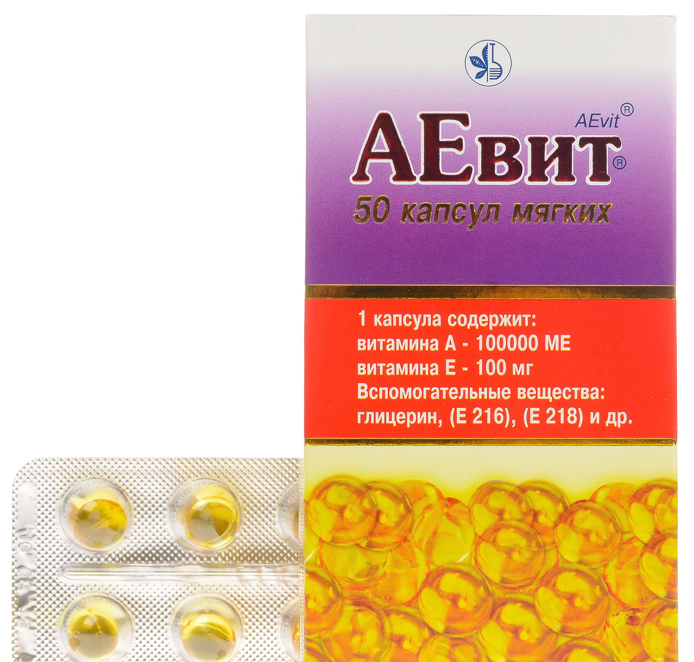 aevit poate fi luată în varicoză