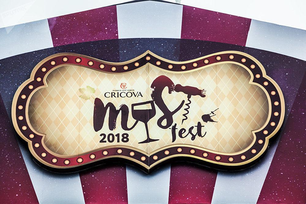 Третий фестиваль Must Fest прошел в молдавской столице