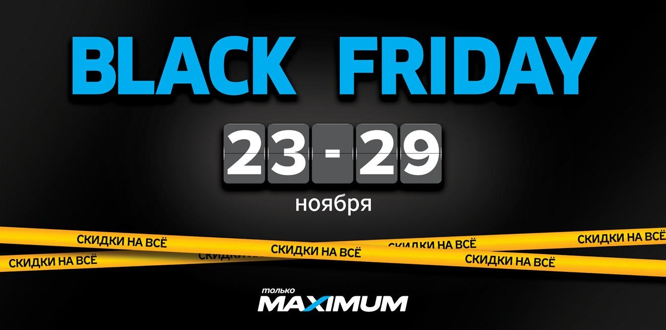 8487755fea13 Black Friday скидки на всё