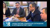Renato Usatîi și politicanul rus, Vladimir Jirinovski au semnat documentul de apropiere a celor 2 partide.