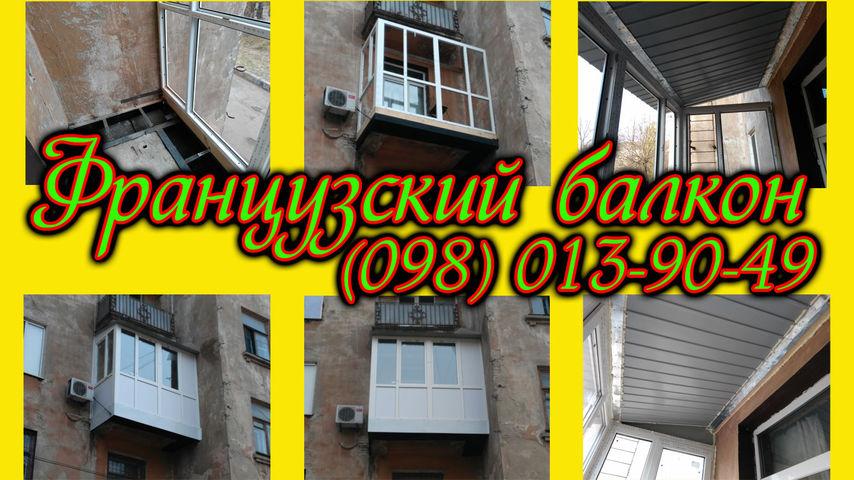 Французский балкон с расширением, расширить балкон (вынос).