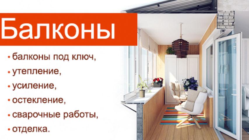 Балконы, лоджии под ключ за 15 000 рублей. строительство и р.