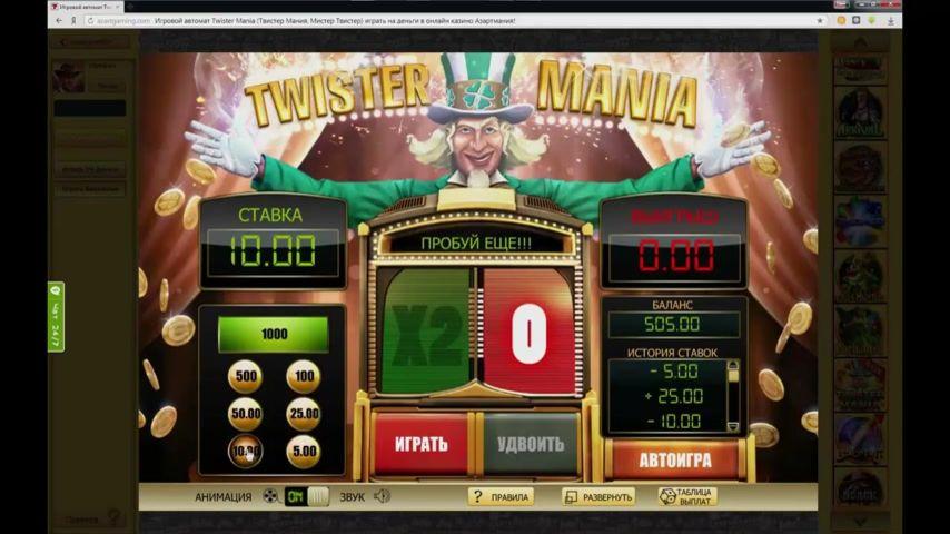 Игровые автоматы twister mania powered by dle онлайн флэш игровые автоматы бесплатно