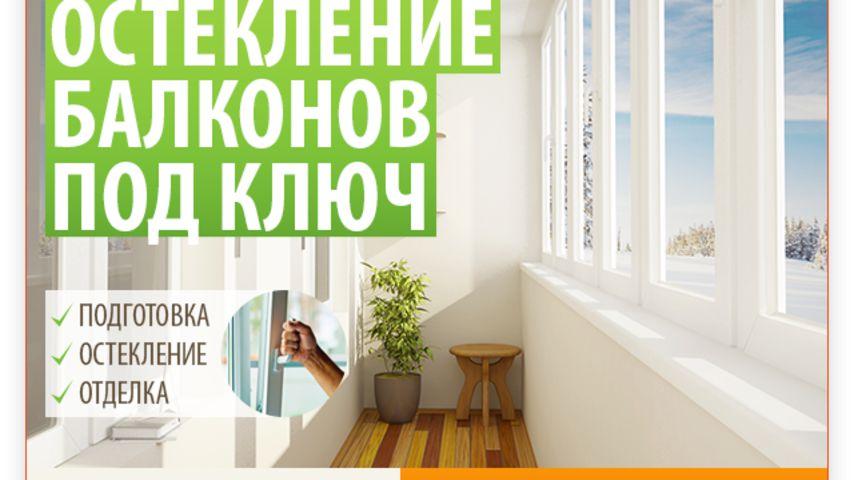 Проект: остекление балконов и лоджий скидка 35%! - ольга шув.