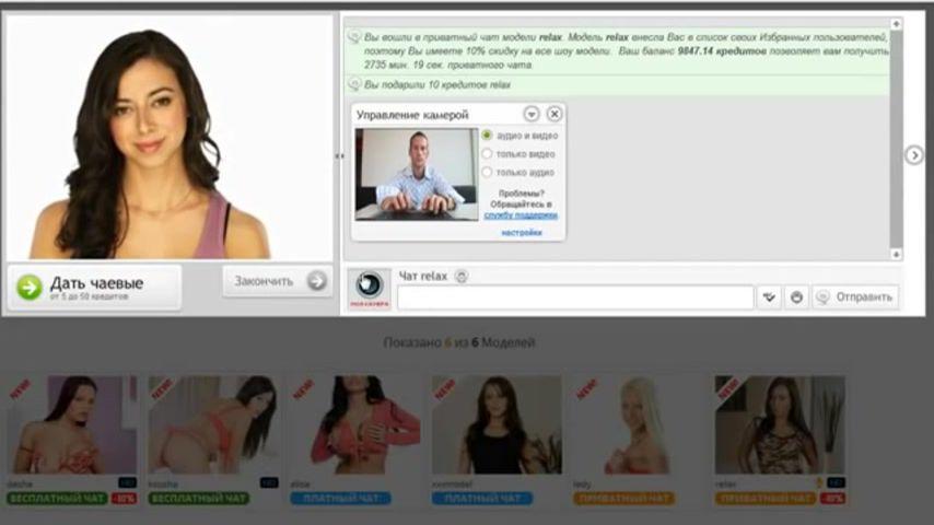 Порно чат знакомства с девушками онлайн