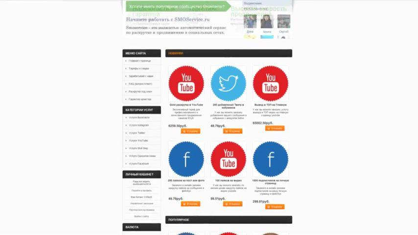 SMOSERVICE: комплексное продвижение в социальных сетях недорого