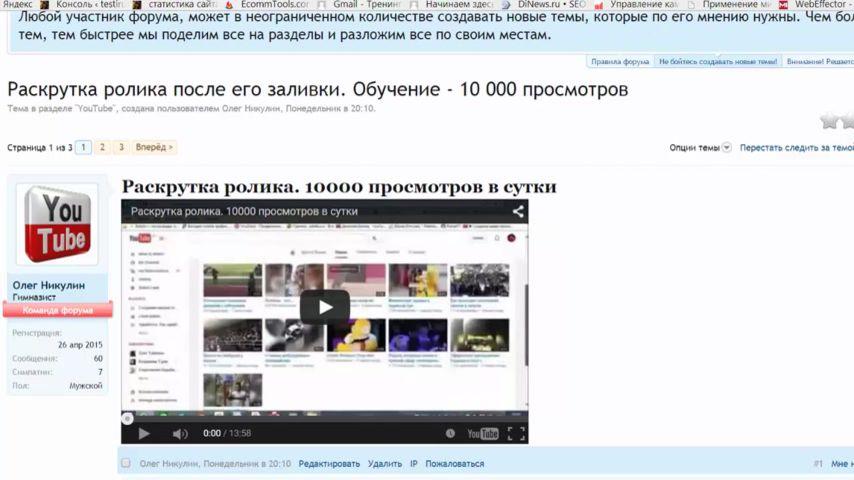 Раскрутка youtube ролика