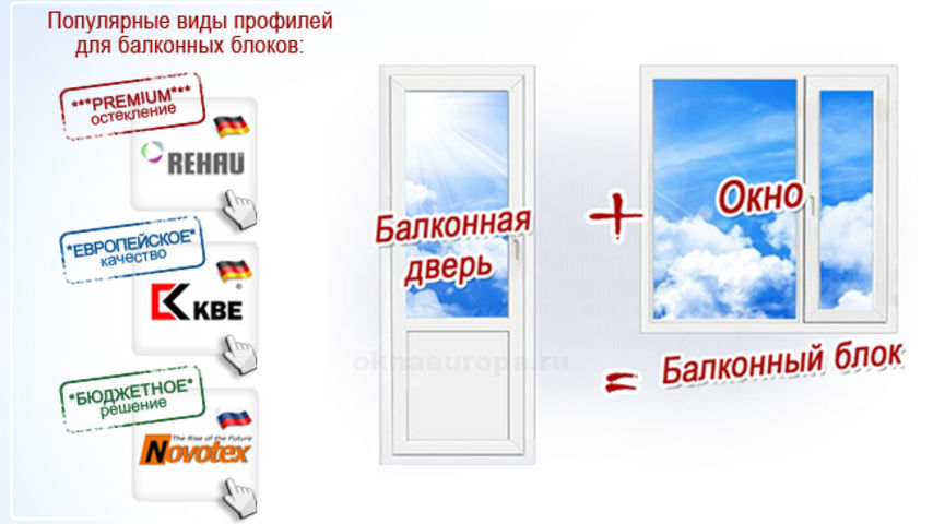 Play.md - балконные блоки цена rehau (рехау).