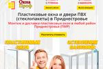 oknaprof.net