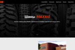 maxxis.md
