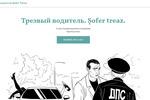 sofer-treaz.business.site
