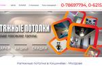 natiajnoi-potolok.com