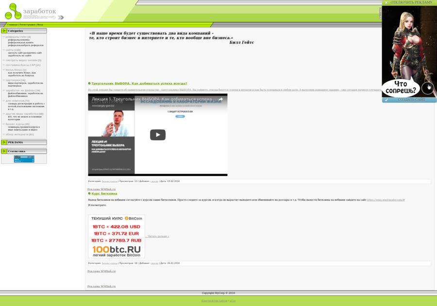 покупка продажа заработок в интернете