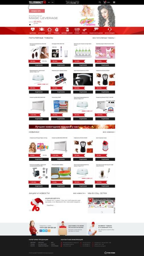 ad5fd1d855a2 23, telemarket.md - Интернет магазин в Молдове Интернет магазин  telemarket.md. Самые низкие цены. Доставка товаров по Молдове и  Приднестровье.
