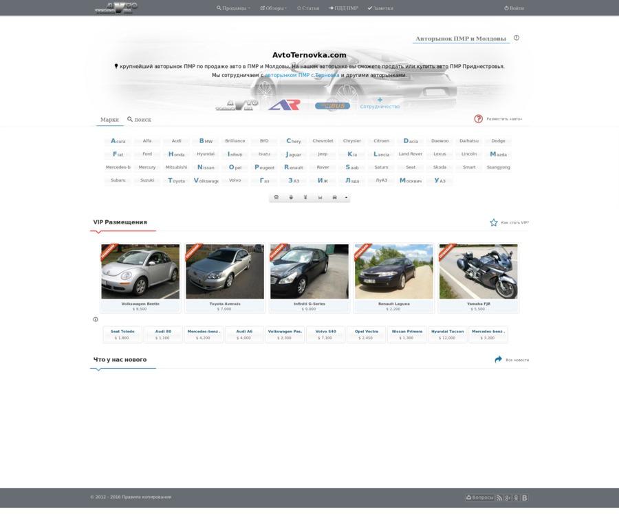 9, avtoternovka.com - Авторынок ПМР и Молдовы На нашем сайте вы можете  продать или купить авто ПМР Приднестровья и Молдовы. a15651f66ca