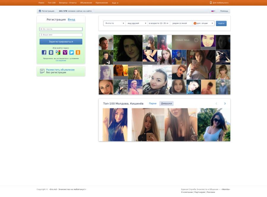 Сайты Знакомств Молдавия