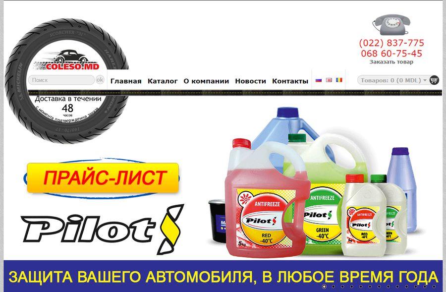 Арка молдовей сельхоз магазин регистрация в каталогах Калач