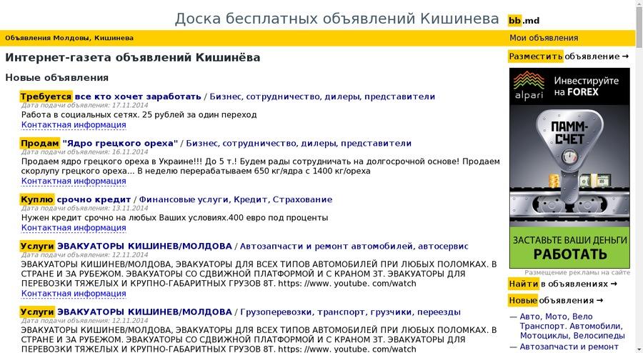 149, bb.md - Доска бесплатных объявлений Кишинева Интернет-газета  объявлений Кишинёва — Бесплатные объявления в Кишинёве — Доска бесплатных  объявлений для ... c6a99d78103