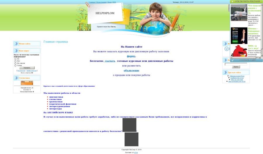 Рефераты дипломы курсовые 3 helpdiplom ucoz ru helpdiplom На нашем сайте Вы можете бесплатно скачать готовые курсовые и дипломные работы или разместить объявление о продаже или