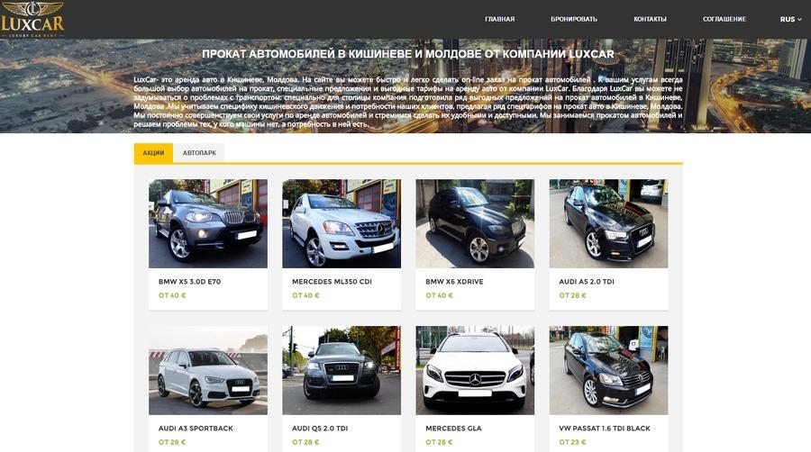 Авто в кредит молдова кишинев