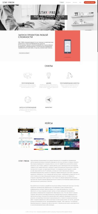 Создание сайтов реклама создание продвижение раскрутка сайтов ovet программы для продвижение сайтов самостоятельно