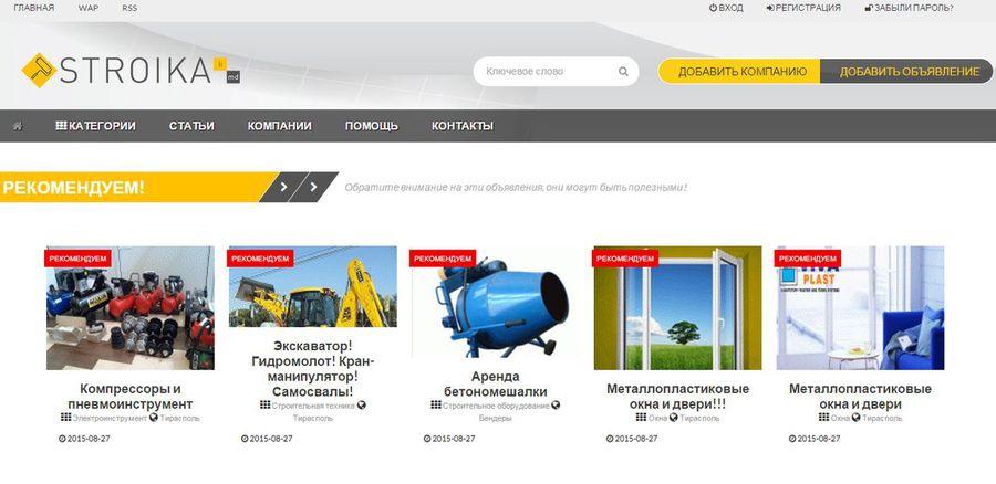 Constructie строительные материалы молдова строительная компания аскар тау